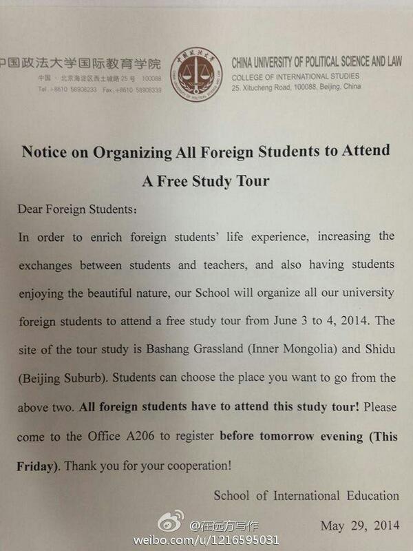 """这是一位外国友人在FB上发的""""中国政法大学国际教育学院给外国留学生的通知""""。通知要求,6月3日-4日,全校所有外国留学生必须进行""""参观学习""""。目的地是内蒙古坝上草原或北京十渡,二者择其一,费用全免,但必须参加。 http://t.co/31GQaPzZO7"""