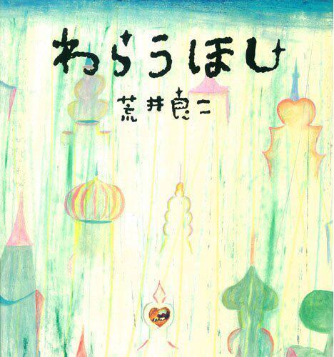 荒井良二さん新刊『わらうほし』。明日以降書店に並ぶ予定です。 いつも笑っていたい、笑っていられる世界だといいなと思います。ぜひ。  http://t.co/WeXZrRqRFc  #絵本 http://t.co/rFFbbpJvW0