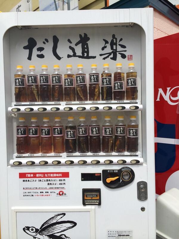 この暑さではうっかり飲んでしまいそうですね(^^;) RT @kagonoikeazuki: 出汁の自販機は珍しいよね。 http://t.co/AxXup2Okt1
