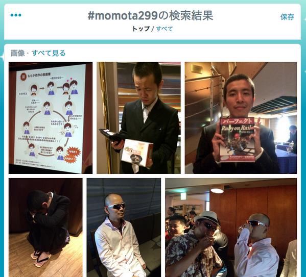 先日のパーティの検索結果が何かおかしい #momota299 http://t.co/x7eSK7R6Uu