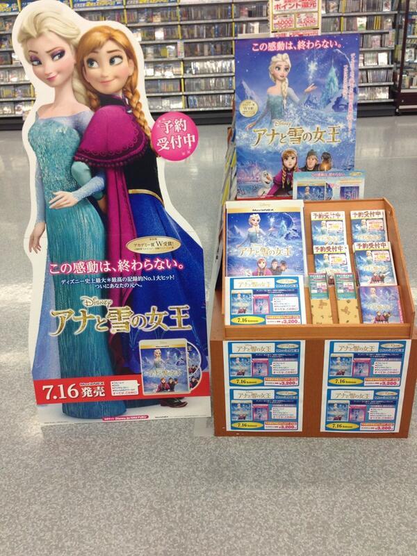 大ヒット公開中のアナの雪の女王のDVDが7/16発売決定しました! LABI渋谷ではヤマダ特価にて好評予約受付中です。 ご来店お待ちしております*\(^o^)/* http://t.co/tRnQdM2uA5