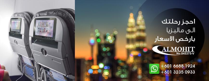 ماليزيا وتخفيضات الطيران الدولي والفنادق