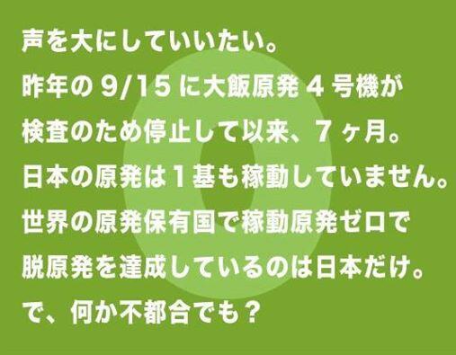 『昨年の9/15に、大飯原発4号機が検査のため停止して以来7ヵ月、日本の原発は1基も稼働していません。世界の原発保有国で稼働原発0で脱原発を達成しているのは日本だけ」 無言実行!すごいです!このまま『永遠の0』を貫いてもらいましょう! http://t.co/G3Njsl8cwL
