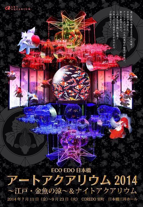 5千匹の金魚による水中アート「アートアクアリウム展」が今年も日本橋で開催へ http://t.co/fHzuqOw5os http://t.co/kXxmmrbGhG
