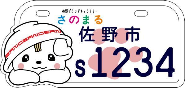 【さのまるナンバープレート】佐野市の方限定ですが、原付バイクなどにつけるナンバーに、ご当地ナンバーとして、さのまるナンバープレートができました。9月から交付します。詳しくは後日、広報紙やHPでお知らせします。#sano http://t.co/k8zfgd2PWI