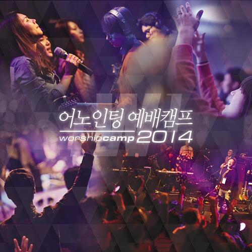 [어노인팅 예배캠프 2014 LIVE] 앨범이 발매 됩니다! ●자세히 보기 ▶ http://t.co/FyNCJnTqAJ ● http://t.co/b7aQSUrR7v