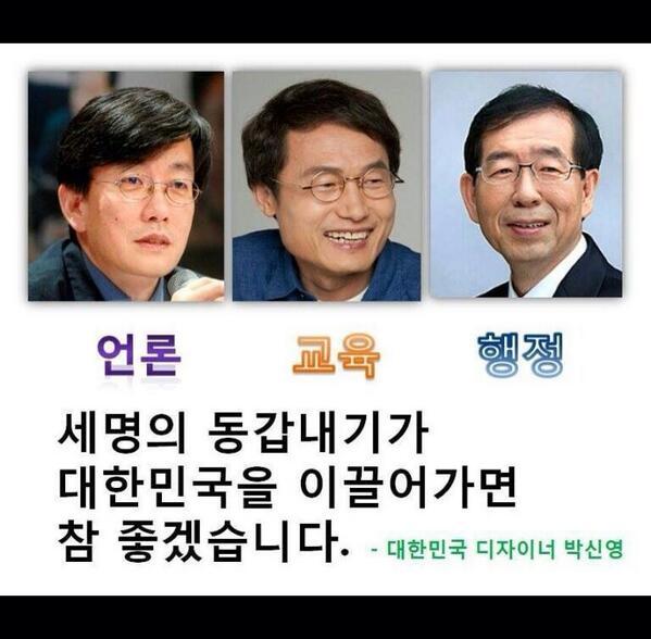 저도 응원합니다.RT @kty0580 한국판 세 얼간이! RT @f4vr1219: 세 분의 동갑내기가 대한민국을 이끌어가면 좋겠습니다!.  특별히 조희연 교육감!!  반드시 승리하세요! 홧팅입니다!! http://t.co/1JBj7V9RBQ