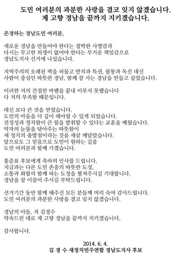 도민 여러분의 과분한 사랑을 결코 잊지 않겠습니다.   경남의 아들, 저 김경수 약속드린 대로 제 고향 경남을 끝까지 지키겠습니다. http://t.co/pkTZFQvq3f