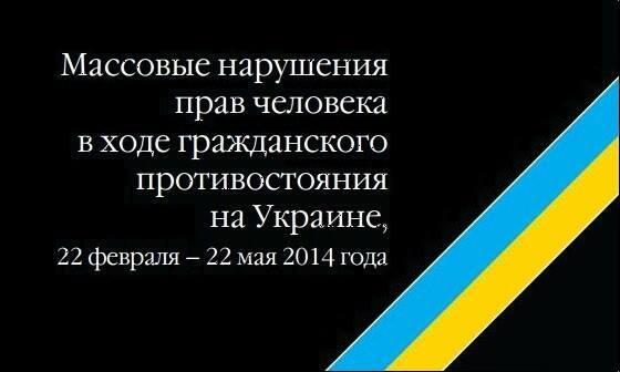 """Электронная версия книги """"Массовые нарушения прав человека в ходе противостояния на Украине"""" http://t.co/zOasUof4df http://t.co/Wfv2COkP8T"""