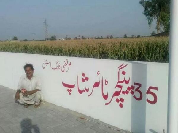 Gharidah Farooqi (@GFarooqi): Haha! 35 Puncture is a reality! (via a friend) :D http://t.co/RxybanVLBA