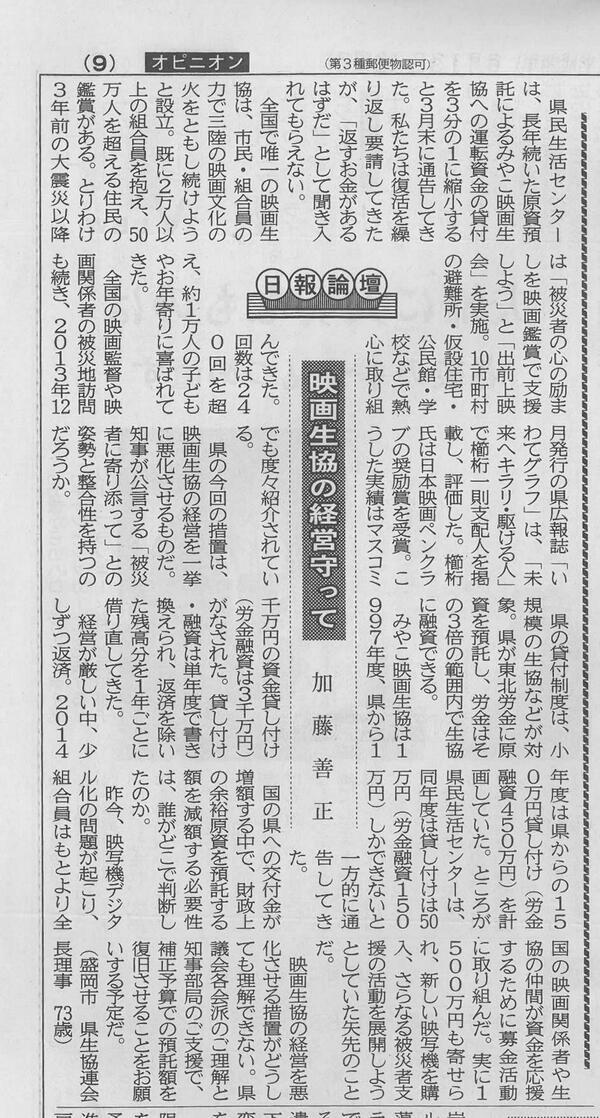岩手県は、何をやっているんでしょうか?三陸沿岸唯一の映画館「シネマリーン」が、またピンチです。皆さんの支援でデジタル化し、被災者支援の上映活動もしている地域の映画館です。行政のやることって…。6/13【岩手日報】日報論壇より→ http://t.co/fmwATaJ18g