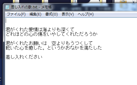 HDのファイルの整理をしていたら、謎なファイル名があって、どうやら自分が作詞した歌詞のようだが、内容がひどすぎて愕然としている。 http://t.co/99AVtEFvaM