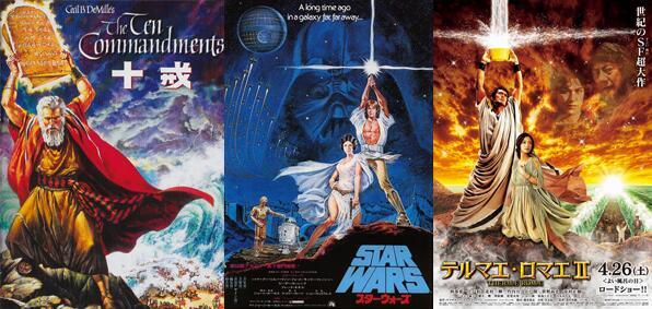 『テルマエ・ロマエⅡ』のポスターを見た時、「おっ、『スター・ウォーズ』!」と思ったものの、よくよく見れば『十戒』のパロディでもあり、翻って鑑みれば『スター・ウォーズ』のポスター自体が『十戒』のパロディだったのかとの気付きを得ました。 http://t.co/RooZ1gir4x