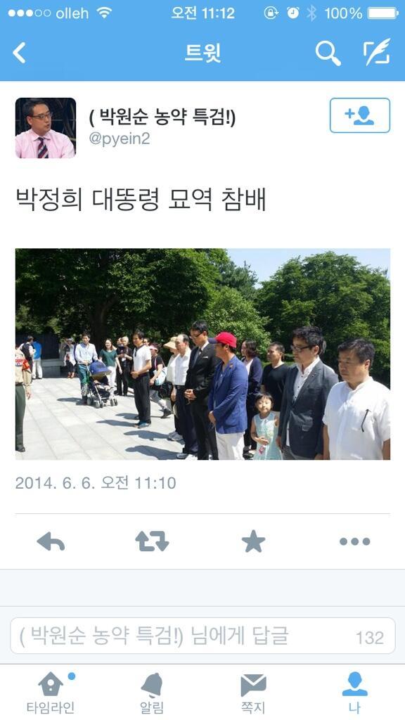 박정희 대똥령. 변희재의 훈훈한 오타 혹은 북흐북흐 진심. http://t.co/MHVxGt3Q7f