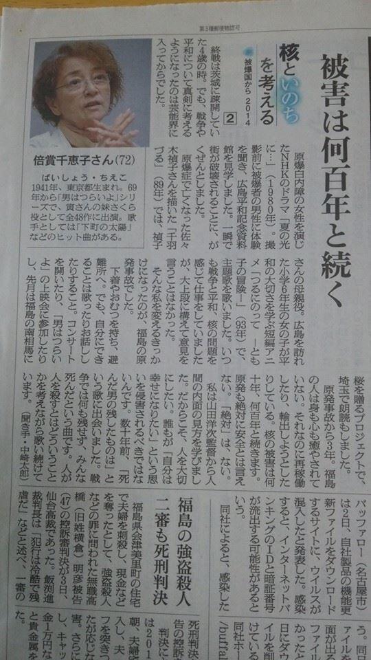 ★on Fbook : via Akira Kimoto さん http://t.co/DQ2PHoqe7o  核の被害は何百年と続きます 倍賞千恵子さん #脱原発 #放射能 #genpatsu #hibaku #原発事故 #原発 http://t.co/77ck4IKZhz