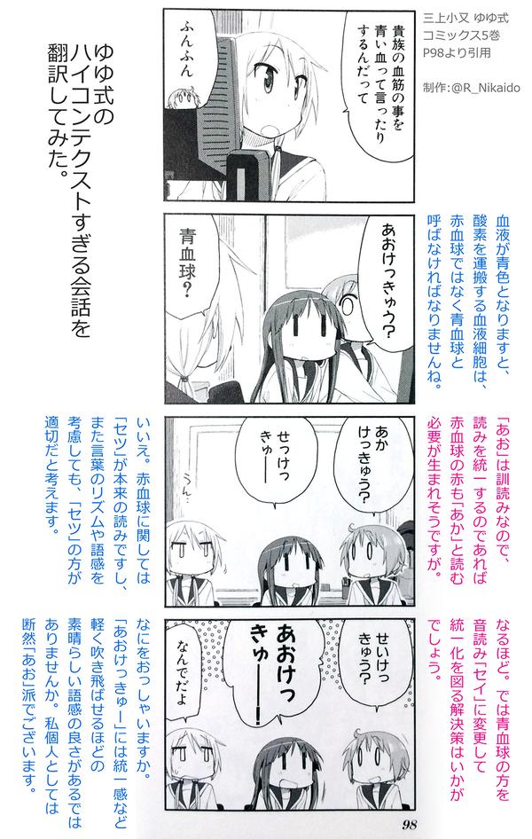 ゆゆ式のハイコンテクストすぎる会話を翻訳してみた。