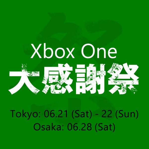 皆さまのご期待へ感謝して「Xbox One大感謝祭」を東京(6/21-22)と大阪(6/28)で開催します。もちろん参加無料! お待ちしています! http://t.co/8U8hIbztQ3 #xboxoneJourney http://t.co/6qQ5CUdZgU