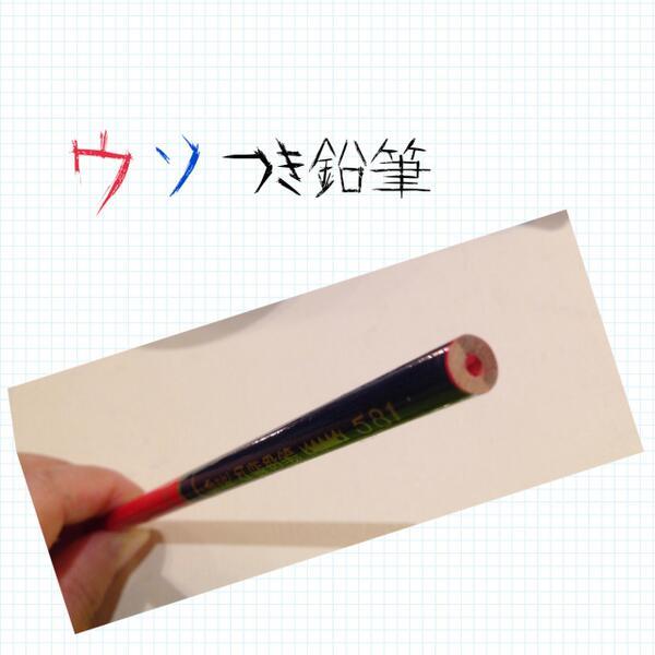 青い方に赤い芯… http://t.co/EgsbhHkfo1