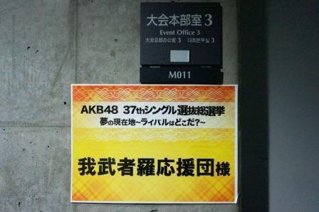 AKB48選抜総選挙のオープニングにて応援をさせていただきました。  自分を信じて生きる、あなた達は美しい。  押忍 我武者羅應援團 http://t.co/gdUgJxvCpT