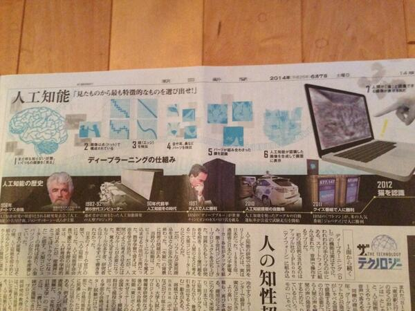 今日の朝日新聞の朝刊はDeep Learning! http://t.co/VAowHLR4IN