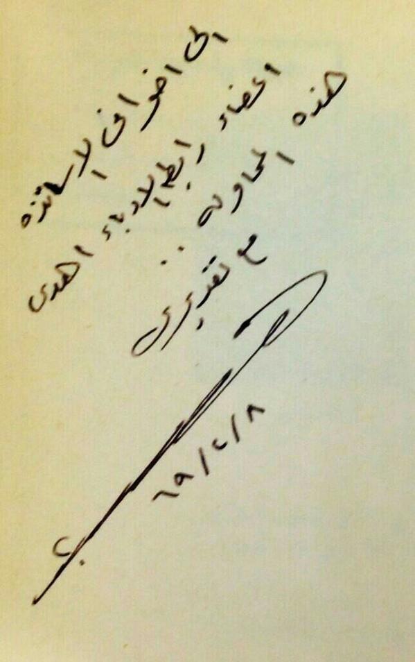 """يا تواضع الشاعر الكبير الرائع   #فائق_عبدالجليل رحمه الله عندما يُسمي نصوصه وقصائدة المُبهرة """"محاولات"""" http://t.co/Yk99Dd3O2O"""