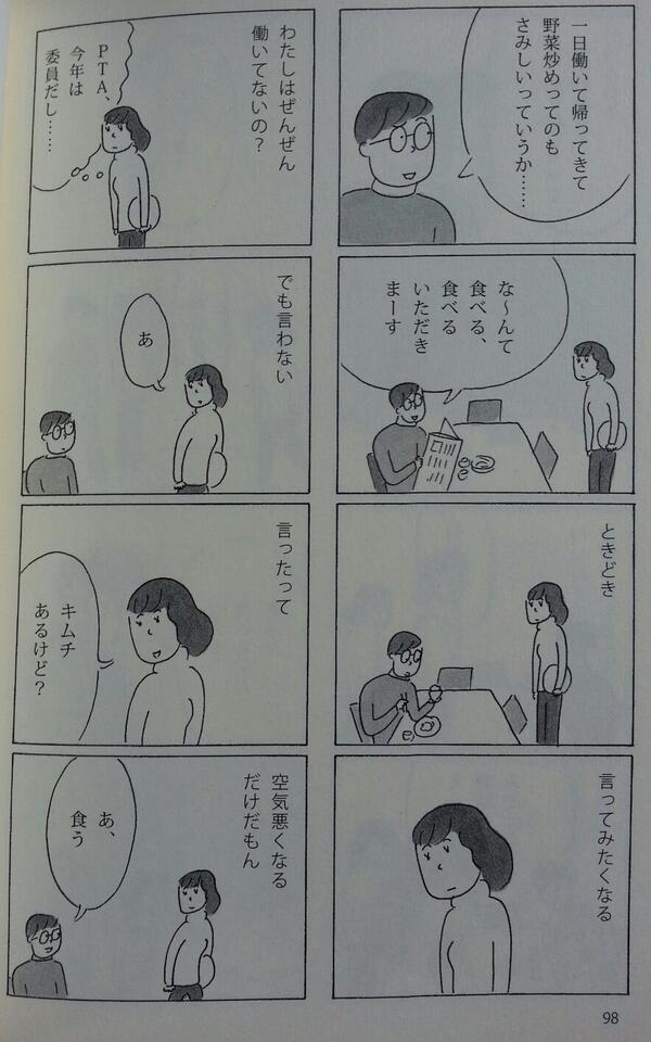 益田ミリ『ほしいものはなんですか?』 専業主婦の話。この夫からの微妙な文句の付け方と、そういうものへの苛立ちは、ある。「冗談」などと付け足しながら言ってくることが、どれだけ「失礼」であり「侮辱」であり「抑圧を強いている」か。 http://t.co/ZeZiNVqWaI
