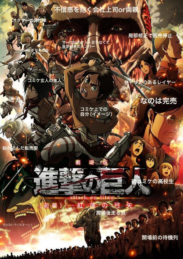 映画「進撃の巨人」のメインビジュアルが来ましたが、コミケのメインビジュアルに使えそうなので、早速余計な事してみました!! pic.twitter.com/WSAq95WOUt