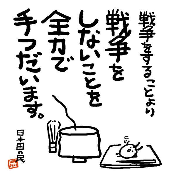 フェイスブックで1000シェアされたよ。やっぱり戦争はするよりしないことに力を注ぎたい。それが世界に広めたい日本の防衛スタイル。 http://t.co/mRS5KNpYxv