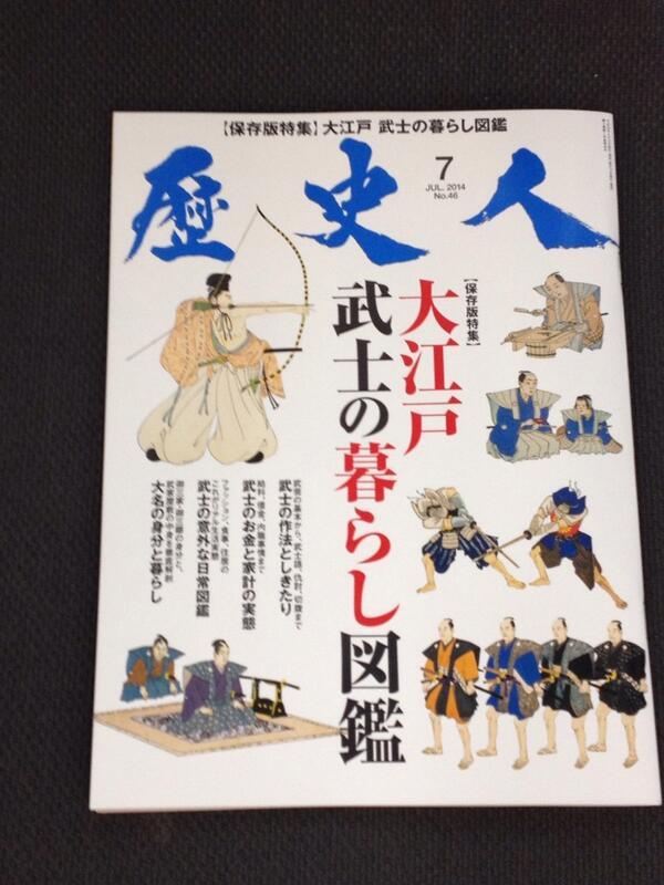今日の朝、編集部に歴史人7月号の見本誌が届きました。特集は、『大江戸 武士の暮らし図鑑』。武士の作法やしきたり。給料や家計の実態、旗本と御家人の身分の違いなど、徹底解説しています。12日発売です。 http://t.co/1c3XYatwMx