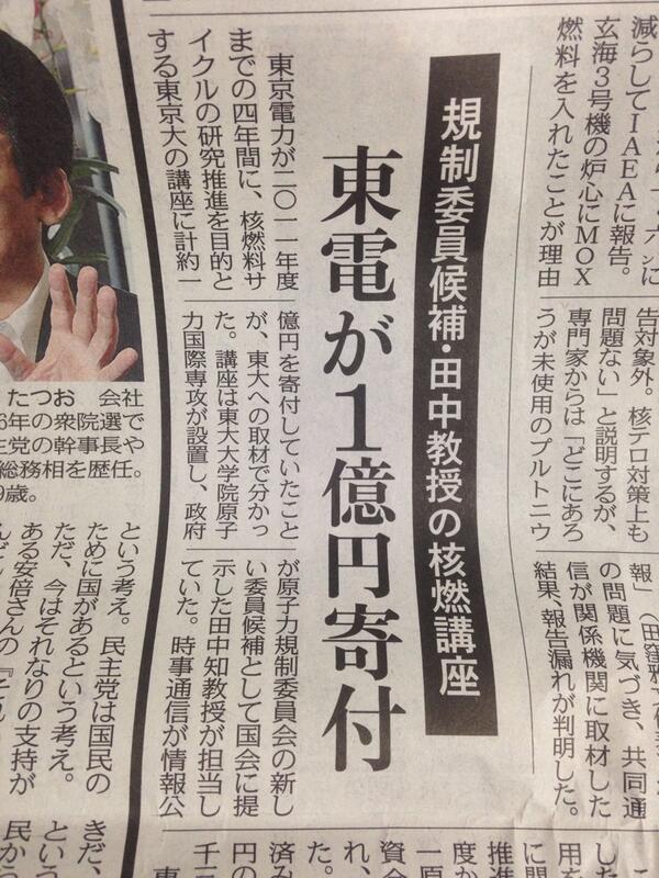 これも日曜の中日新聞。 東電のお金の使い方はやはり間違っていますよね。民間企業として未だにあることがおかしい。民間としての経営判断を許すことがおかしい。 国費を投入している東電はもう民間ではない。寄付?笑わせるな。 被災者に賠償を! http://t.co/1pk7Njnwyu