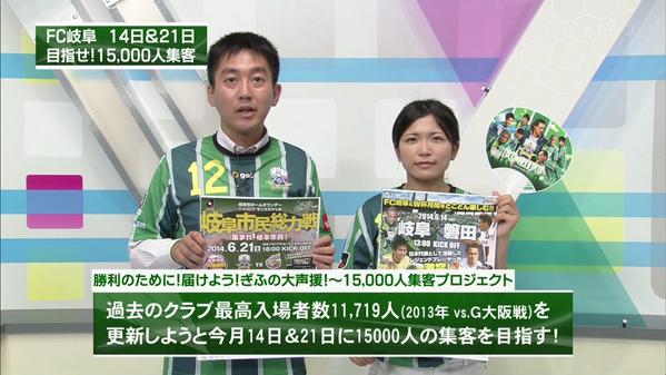 ぎふチャン、Station!にFC岐阜の恩田社長と広報の水野さんが出演して宣伝活動をしてたぁ~♪ #fcgifu http://t.co/qxs3HxZvhV