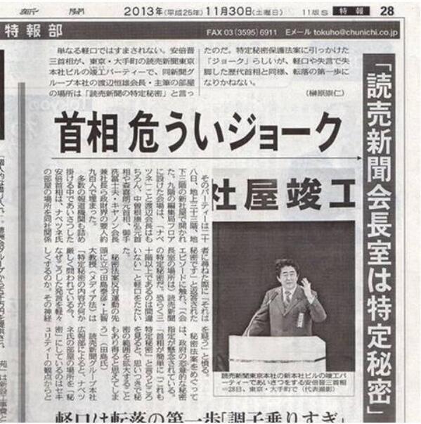 ◆正力松太郎<読売元社主>、岸信介<安倍祖父>は、米国公文書に載るCIAスパイで、自らも… !?QT ◆なるほど、安倍自