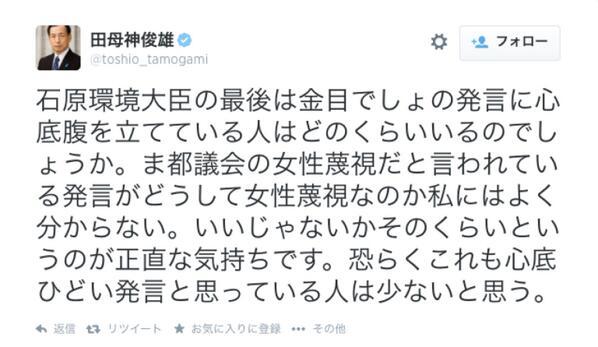 田母神俊雄氏が本日6月25日、石原大臣の「金目でしょ発言」、都議会の女性蔑視発言についての見解をツイートしています。 幕僚長を降ろされた人物だけのことはある。 http://t.co/Pbd8OOcp9d
