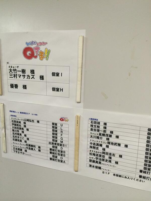7月7日、つまり七夕に放送するQさま!!SPの収録がおわりまして、今日という一日がおしまい。すごく面白かったです!SexyZoneから中島健人さんと佐藤勝利さんが来てくれました。すごく爽やかだったです!  私はギョウザを食べます。 http://t.co/qGyxiB5F08