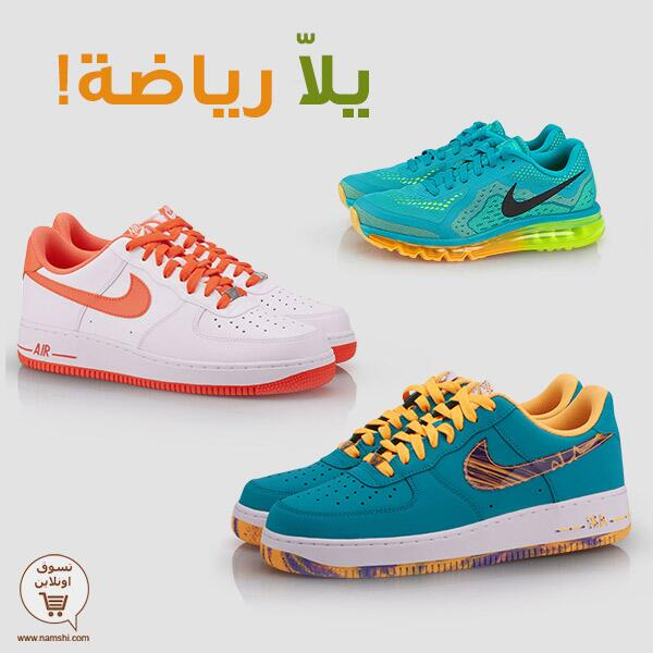 Namshi متجر نمشي  (@NamshiDotCom): استعد لتمرين ممتع مع احذية #AirMax  من ماركتكم الرياضية المفضلة #نايك!  http://t.co/f4bfb7HXrU استبدال خلال 14 يوم http://t.co/7SPyFESXlX