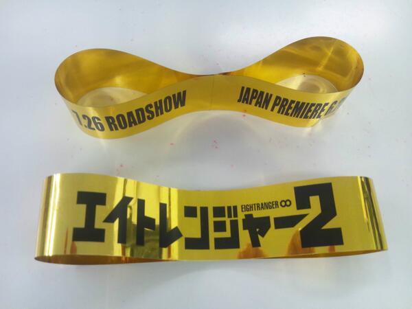 今日は、関ジャニ∞メンバーが主演した「エイトレンジャー2」の完成披露試写会に行ってきました! ホール天井から、無限大マークの銀テープが舞う演出が! http://t.co/ykWAj6EQAm