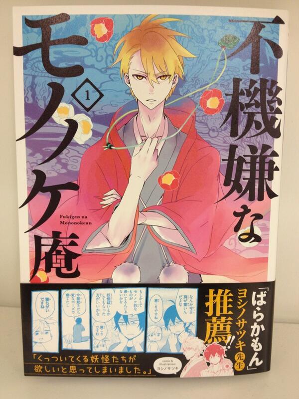 ばらかもん9巻、はんだくん1巻と同日発売されたワザワキリ先生の「不機嫌なモノノケ庵」のオビを担当させていただきました!本