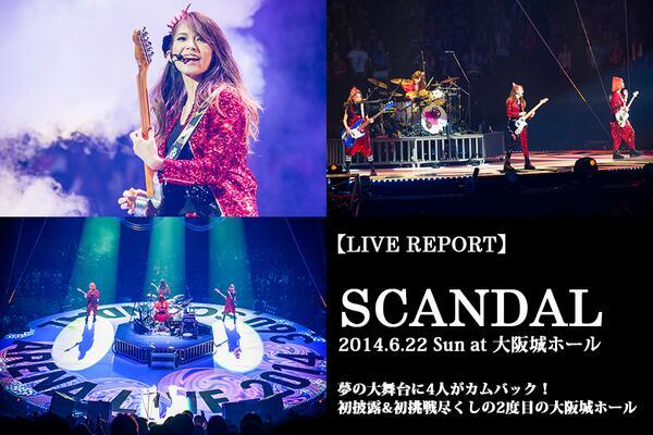 SCANDALが見た2度目の夢と、原点の地。バンド史上初の360°ステージに1万2000人が熱狂した、一夜限りの大阪城ホール公演をレポート!   ぴあ関西版WEB http://t.co/LCJH9gj72h  http://t.co/vS2KOWvi1i