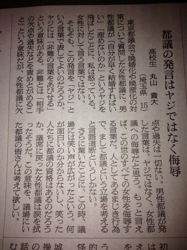 鈴木章浩(あきひろ)議員(51)が15才の女子高生に完全論破される 51年の人生が無駄に