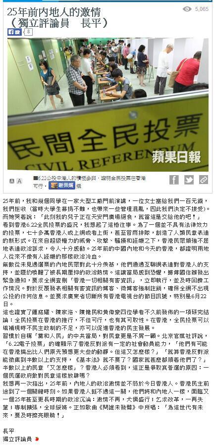 再转:Jun 23:  @chang_ping 在苹果日报撰文: 「25年前内地人的激情」 25年前,内地人的政治激情并不弱于今日香港人...如果香港人挺不过这一关,他们将和内地人一样,面临又一个25年甚至更长时期的政治沉沦 全文截图 http://t.co/JU5Y7HCPUf
