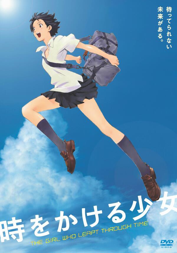 【時をかける少女】 東京の下町にある高校に通う女子高生・紺野真琴は、時間を過去に遡ってやり直せるタイムリープ能力に目覚め