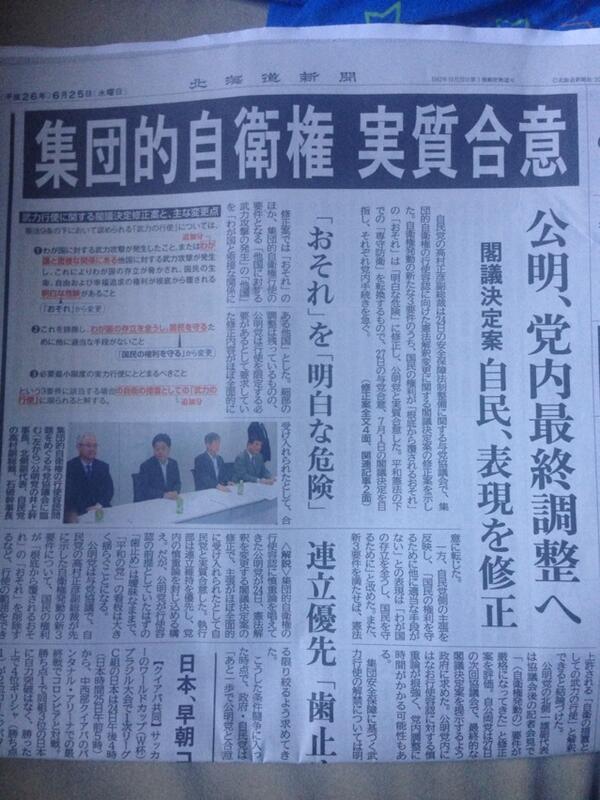 予想通り、日本代表戦で浮かれているであろうタイミングで自民公明が集団的自衛権基本合意。政権にしがみつく公明も情けないが、民主主義をないがしろにする安倍のやり口は本当に汚い。 http://t.co/slZ02d7ugD