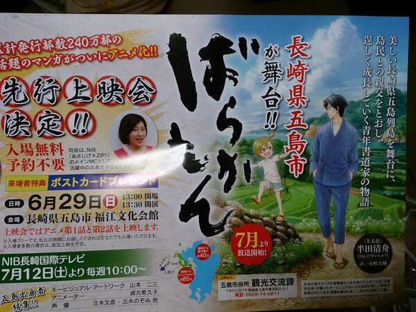 長崎新聞にこんなチラシが入ってたwwwwwwww http://t.co/ndGawB03fC