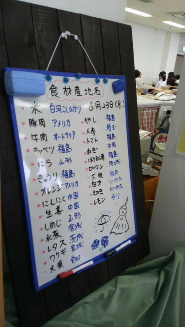 どちらが正しいw  @todoguma 福島県立医大の職員学生食堂に福島県産はおろか東北関東産は一切使われていない @glasscatfish 福島県立医大の職員学生食堂の6月23日(月)の素材産地一覧をアップしている方がいました http://t.co/2v0lBlqHqM