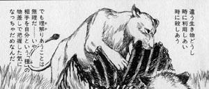 違う生き物同士、時に利用しあい、時に殺しあう。 でも、わかりあうことは無理だ。 …いや、相手を自分という「種」の物差しで