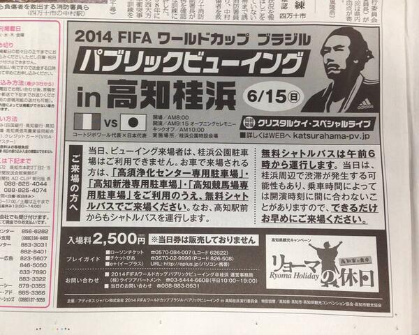 6/15桂浜パブリックビューイングの注意事項はこちら! #桂浜円陣 #kochi_pv http://t.co/CefVBwfPrr