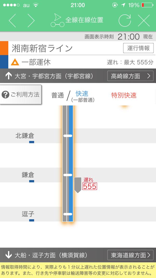 しゅ…悲報 遅延555分達成 http://t.co/xu15usVr4o