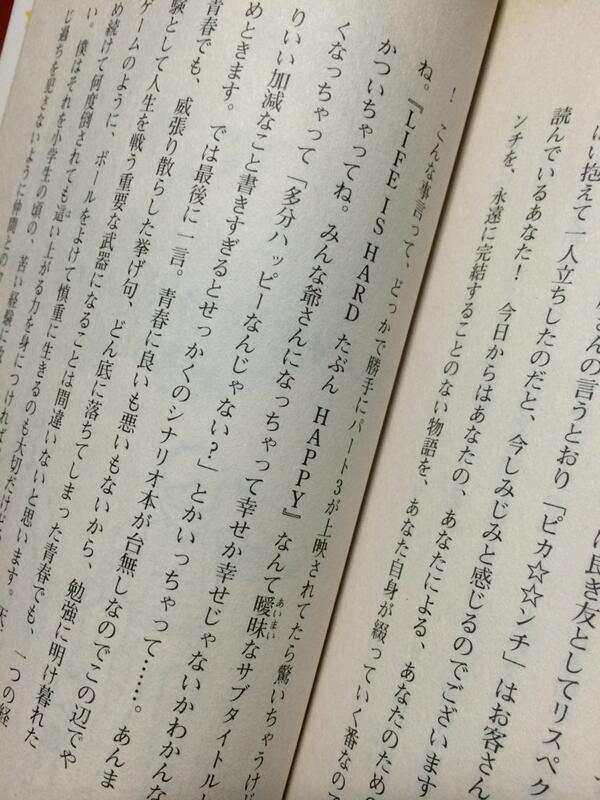 @haruwan617 みっけっぼっこっぺ*\(^o^)/*対談じゃなくてイノッチのひとり語りの中だったわ〜。☆☆のシナリオ本だよん。 http://t.co/Y0slfDVrAz