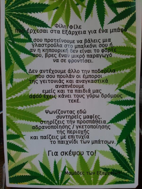 Theodora Oikonomides (@IrateGreek): Το έκανα ριτουητ ήδη χθες αλλά το ξανακάνω. Γουστάρω τρελά τις Μαμάδες των Εξαρχείων. Via @kinimatini http://t.co/oO62JtRch3