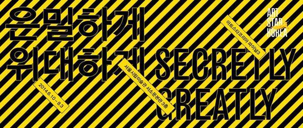 """오늘 오후 2시에 서울시립미술관에서 열리는 아트스타 코리아 """"은밀하게 위대하게"""" 파이널전시에 여러분을 초대합니다.^^ http://t.co/AavR8YJM56"""